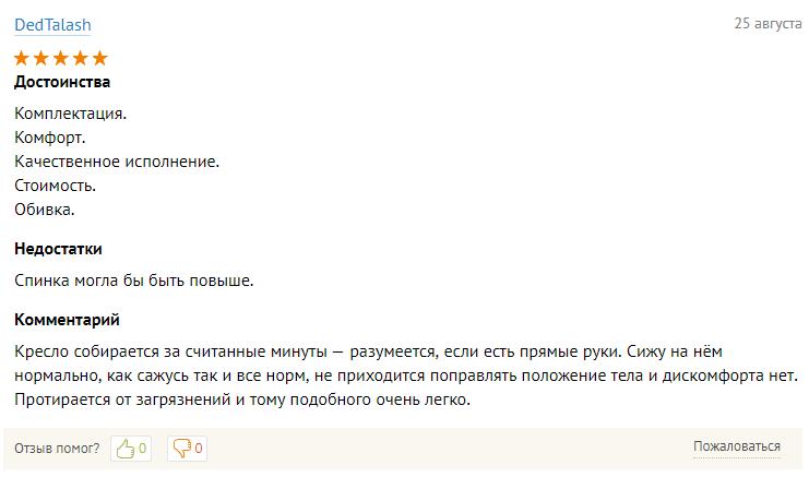 Отзывы на странице товара на сайте