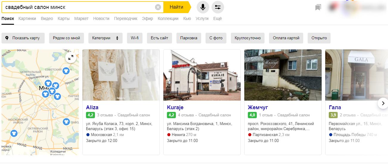 Геовыдача в Яндексе
