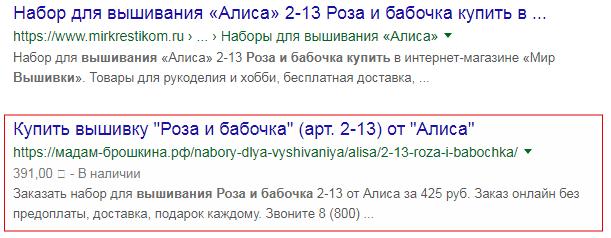 разметка для товаров в google