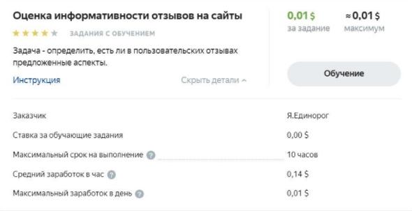 Как Яндекс определяет достоверность отзывов