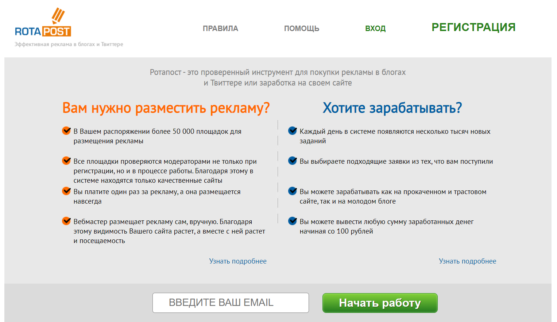 сервис для покупки рекламы в блогах