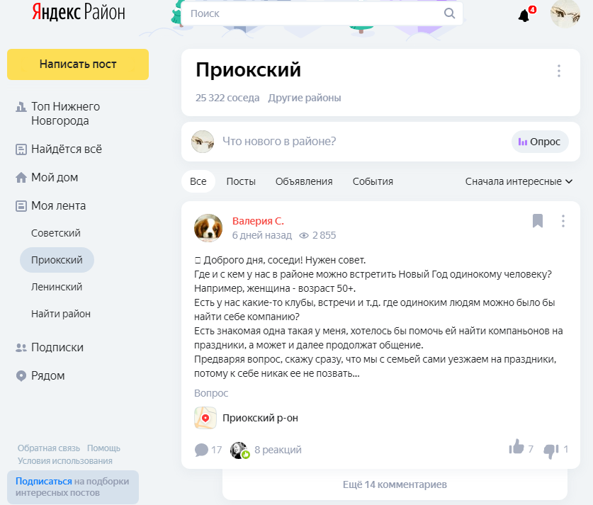 скриншот сервиса Яндекс.Район