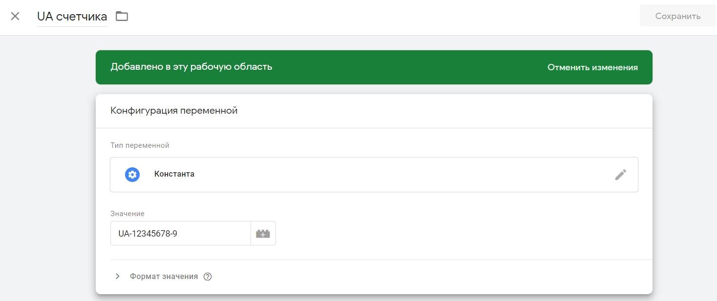 Как ввести счетчик Аналитики в Google Tag Manager