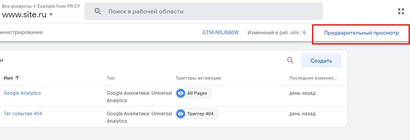 Как перейти в режим отладки Google Tag Manager