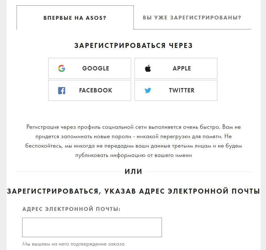 Форма регистрации на сайте через аккаунты в соцсетях
