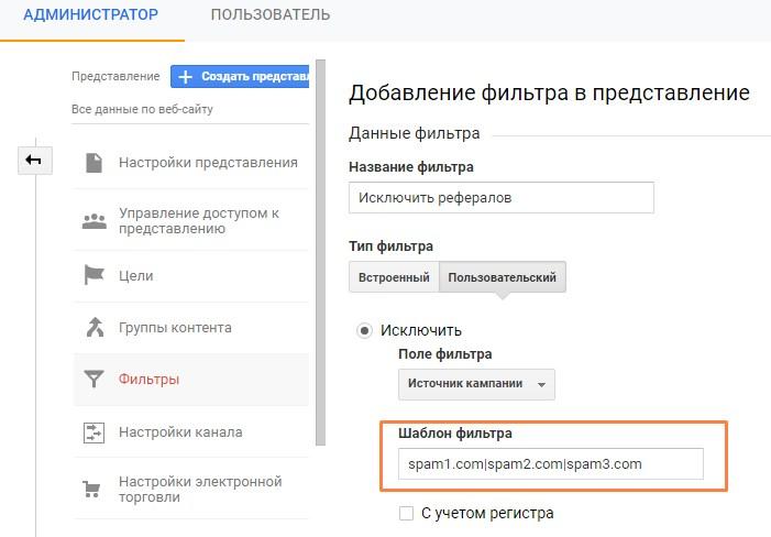 Исправление ошибок в Гугл Аналитикс