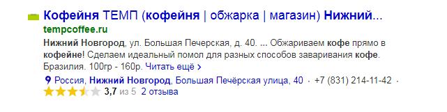 Отображение рейтинга в сниппете сайта в Яндексе