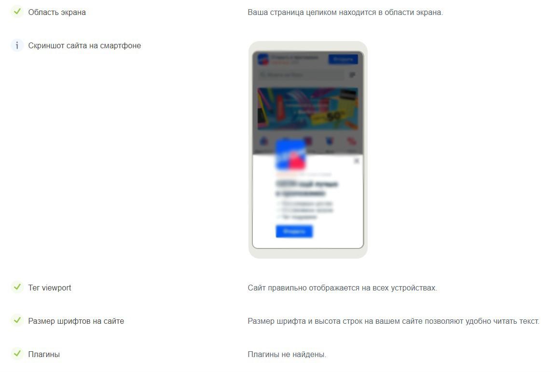 Проверить мобилопригодность сайта