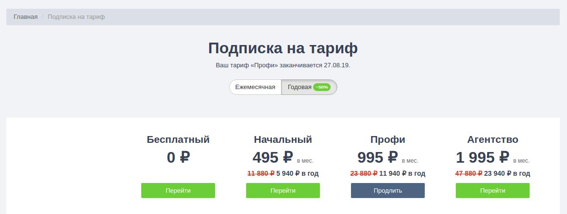 «Анализ сайта»: специальный тариф для студий