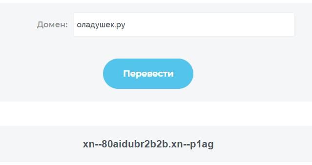 Конвертер punycode для доменов рф