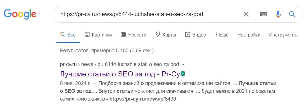 Как проверить наличие URL в индексе