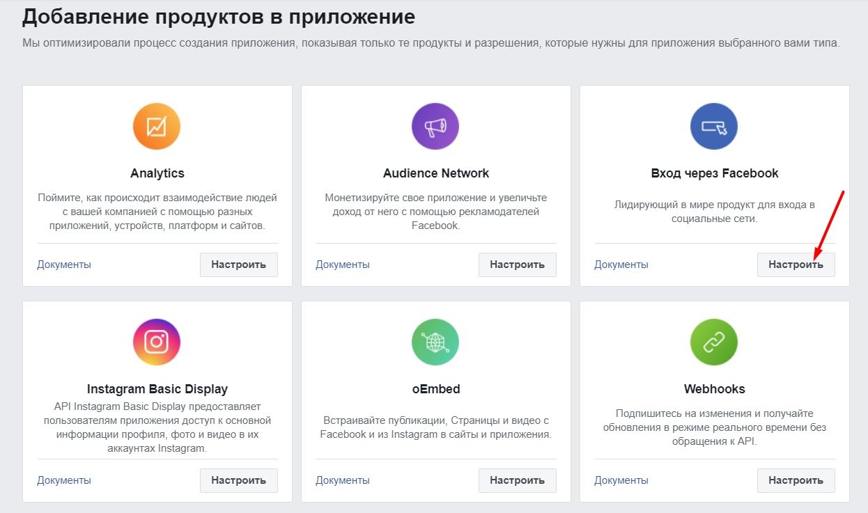Создание приложения для входа через Фейсбук