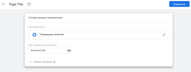 Как создать переменную в Google Tag Manager