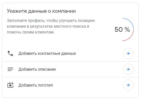 Заполнение профиля в Google Мой бизнес