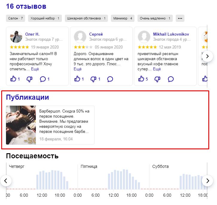 Публикации компании в Справочнике Яндекса