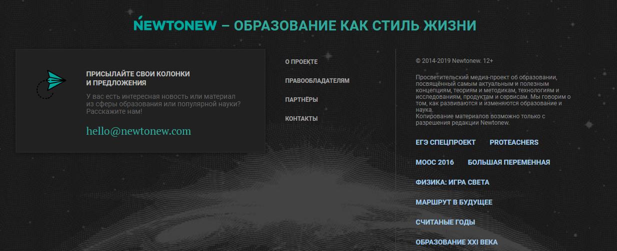 Форма обратной связи в футере сайта