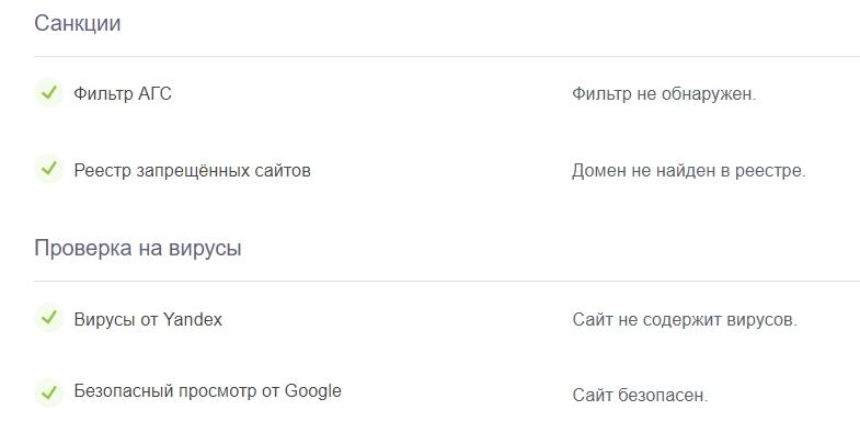 Онлайн проверка сайта на вирусы
