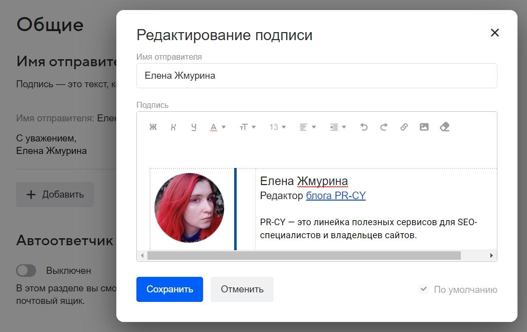 Сделать подпись в mail.ru