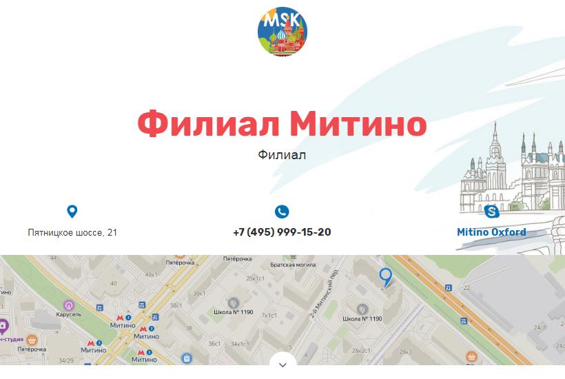 Адреса филиалов  на сайте
