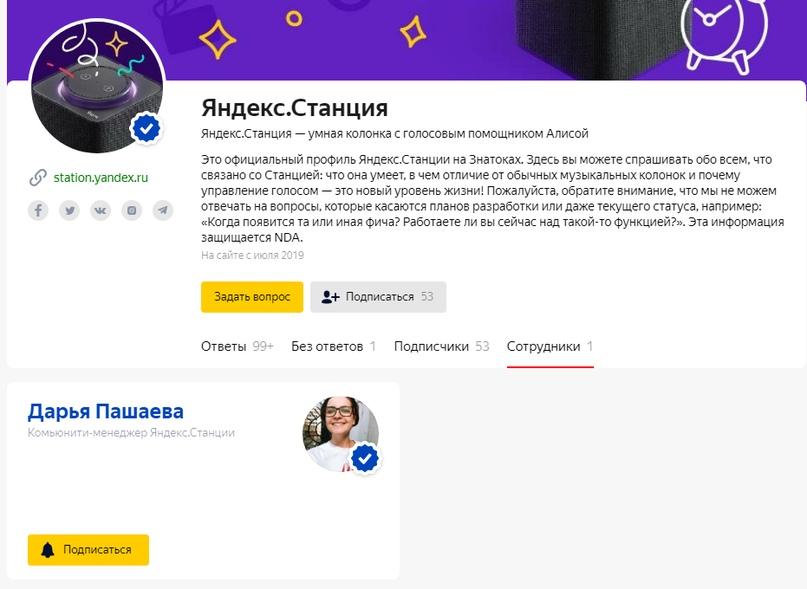 Компания в Яндекс.Знатоках