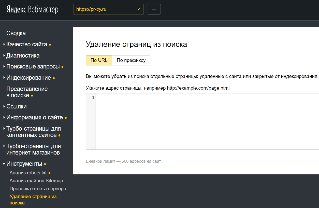 Удаление URL в Вебмастере