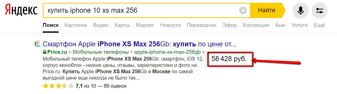 Стоимость товара в сниппете сайта