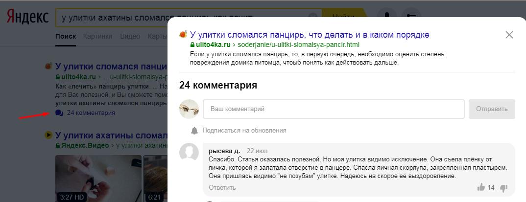 Яндекс ввел комментарии в выдаче