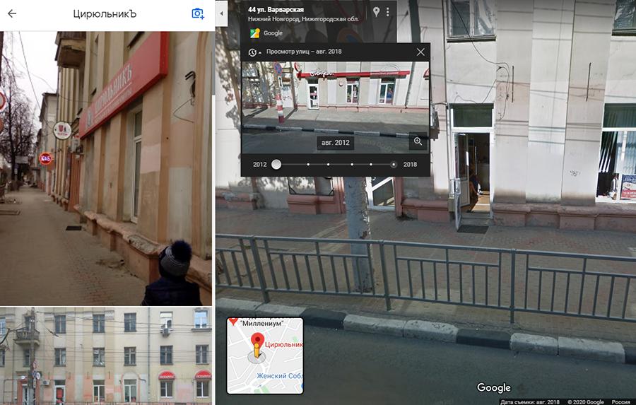 Просмотр улиц на Google Картах