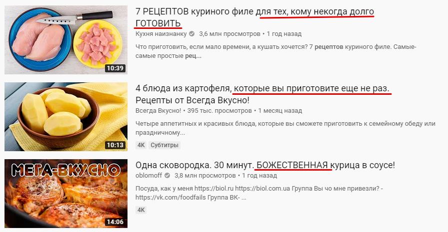 Как писать заголовки для видео на Ютубе