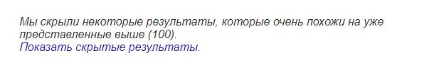 дубликаты в google