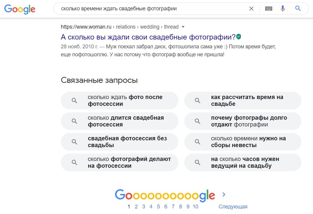 Подсказки в выдаче Google