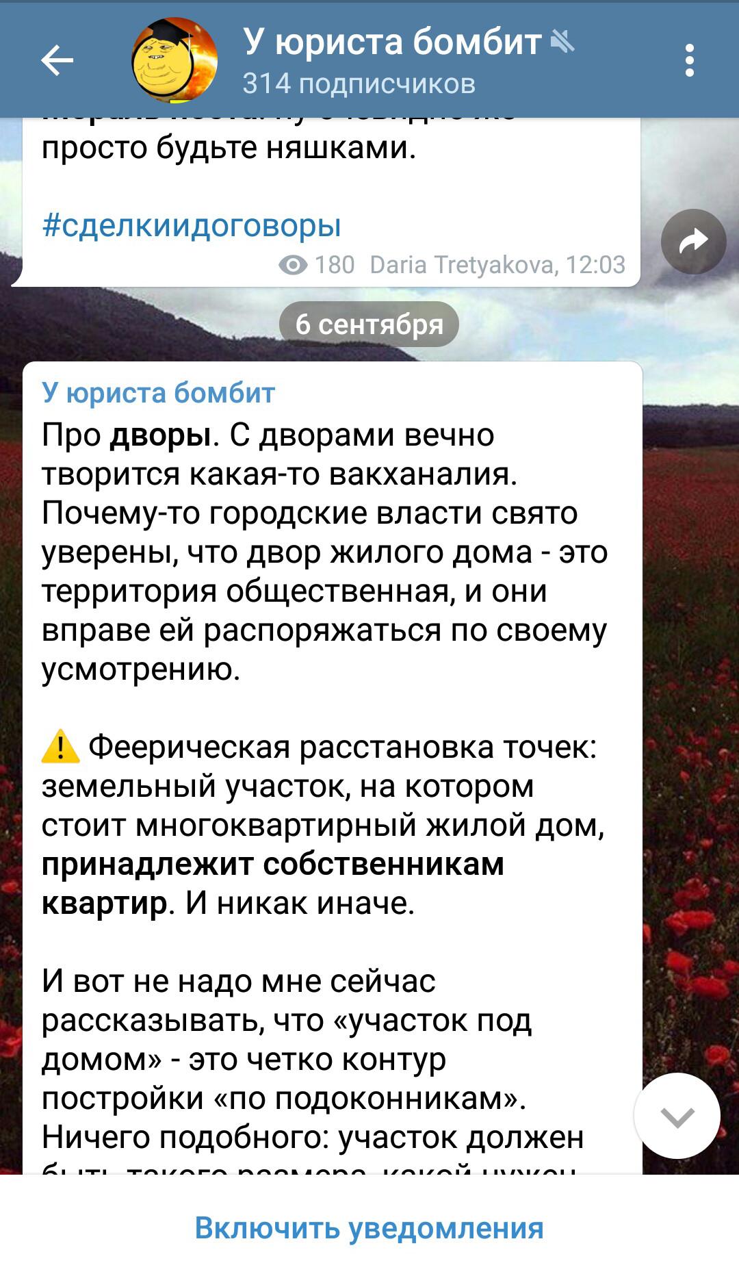 образовательный контент в телеграме