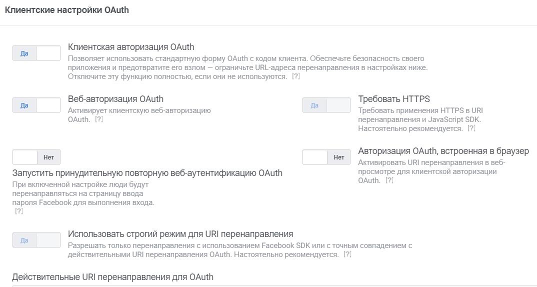 Настройки передачи данных между сайтом и социальной сетью