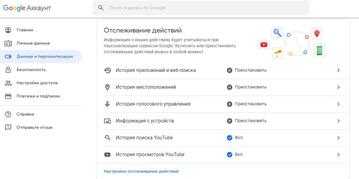 управление аудиозапросами в личном кабинете Google