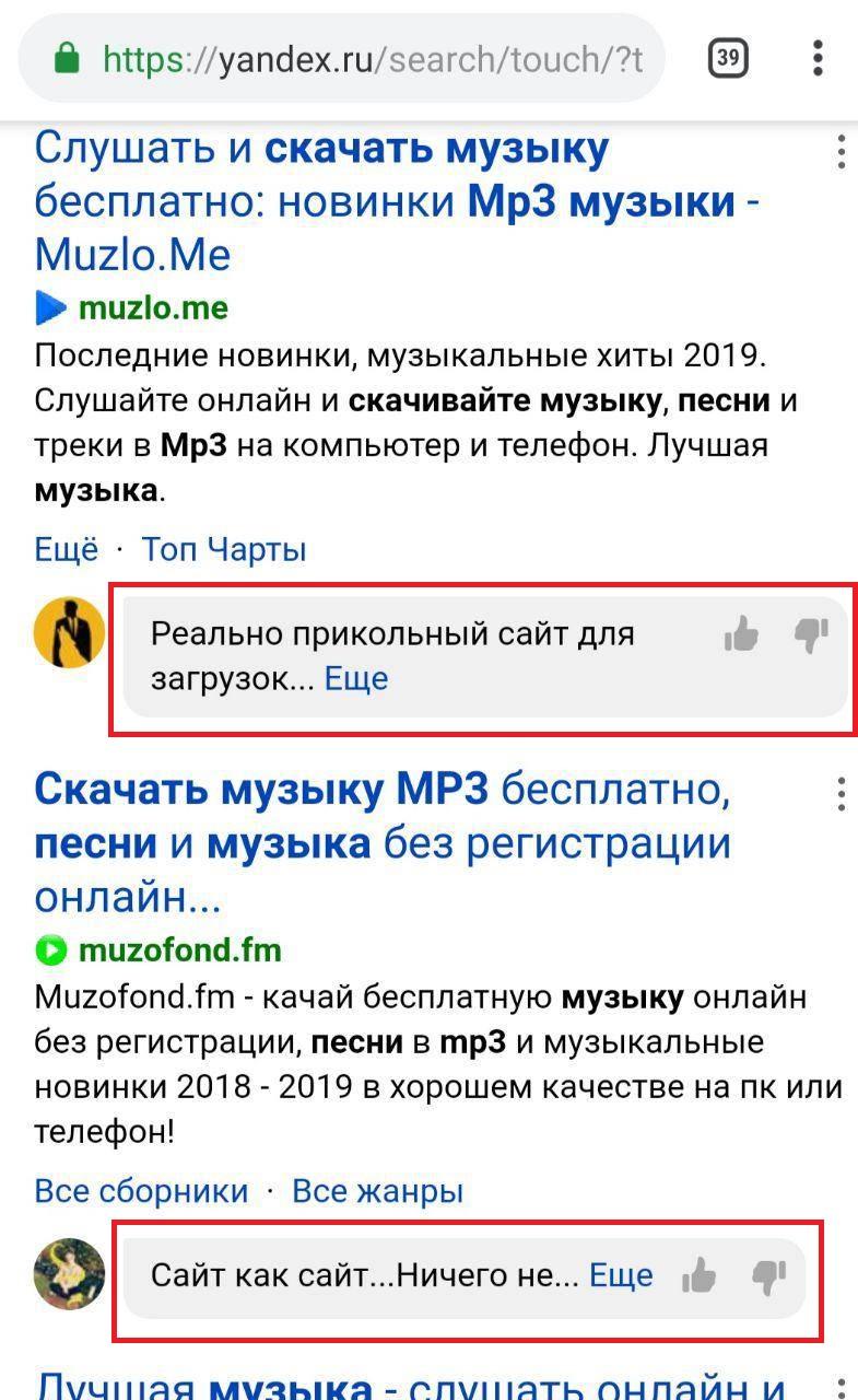 отзывы к сайтам в мобильной выдаче Яндекс