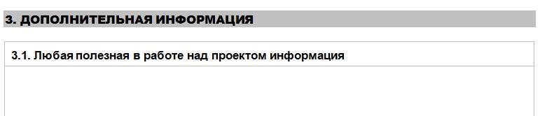 бриф для услуг по продвижению сайта