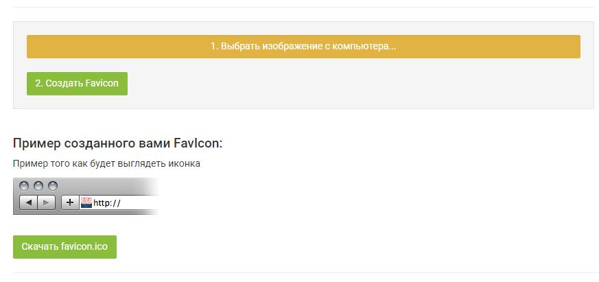 Бесплатный генератор фавикона для сайта