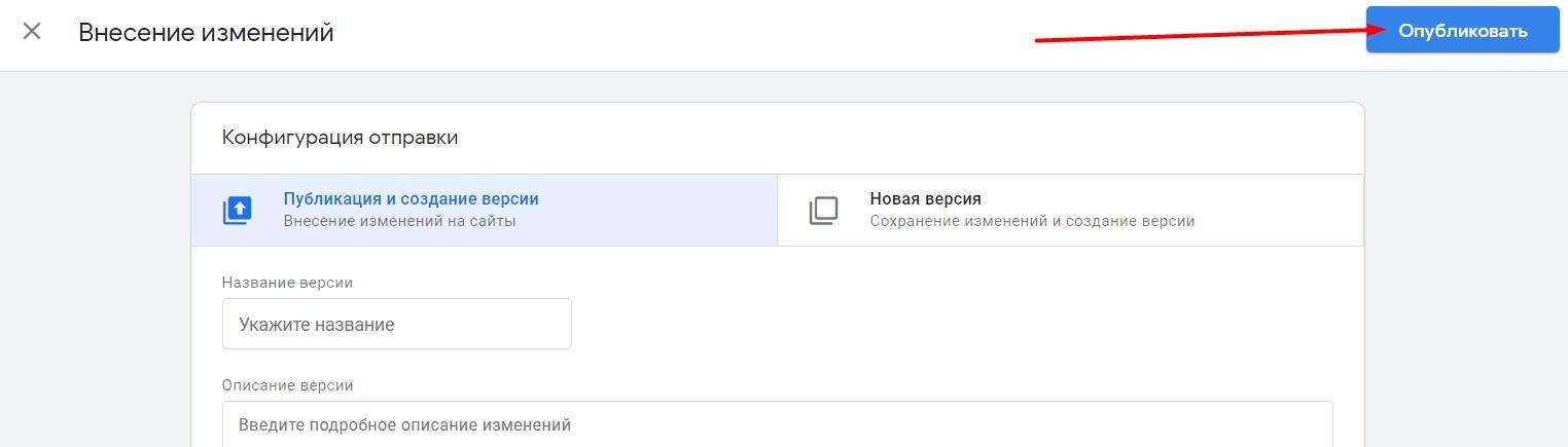 Как сохранить тег в Google Tag Manager