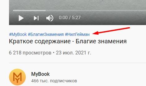 Пример хэштегов под видеороликом