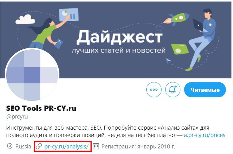 Регистрация компании в Твиттере