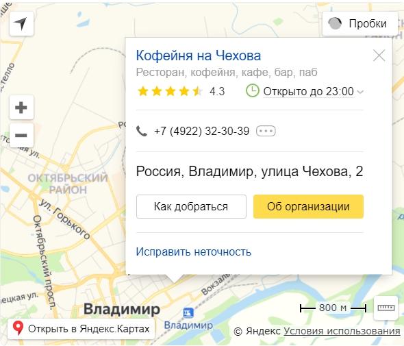 Метка компании на карте