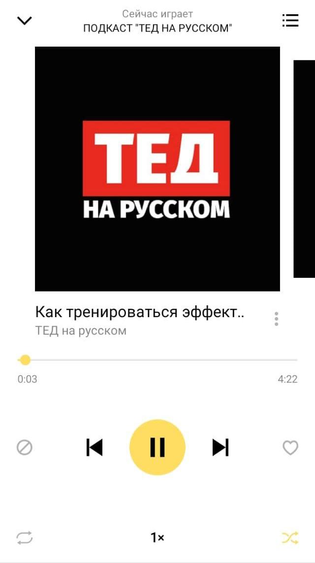 Воспроизведение подкастов в Яндекс.Музыке