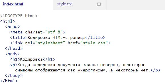 Где указывать кодировку на сайте