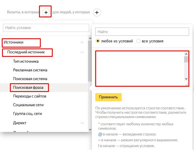 Настройка регулярного выражения в Яндекс.Метрике
