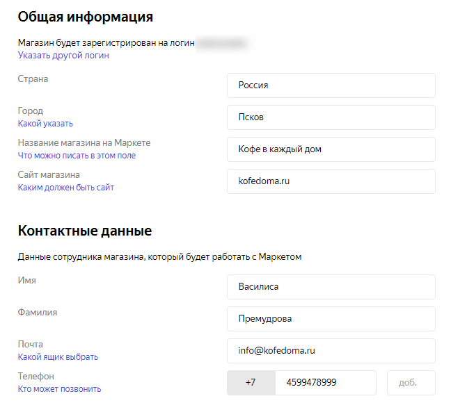 Как добавить магазин в Яндекс.Маркет