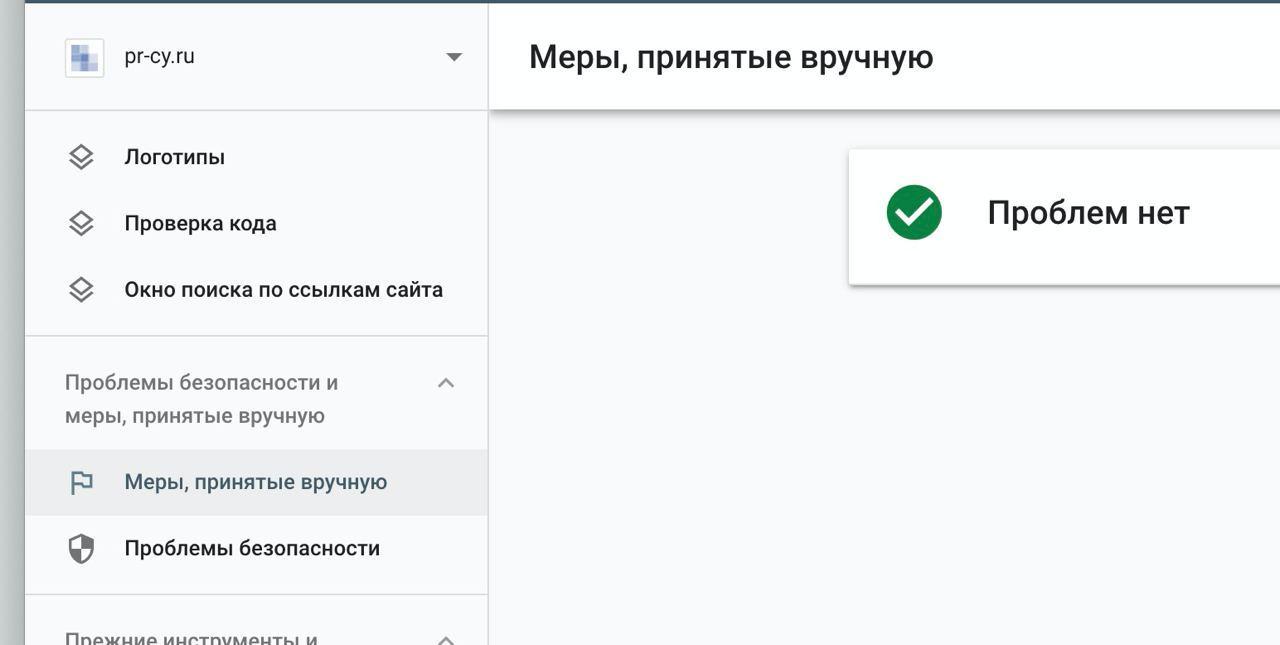 Оповещения о штрафах в Google Search Console