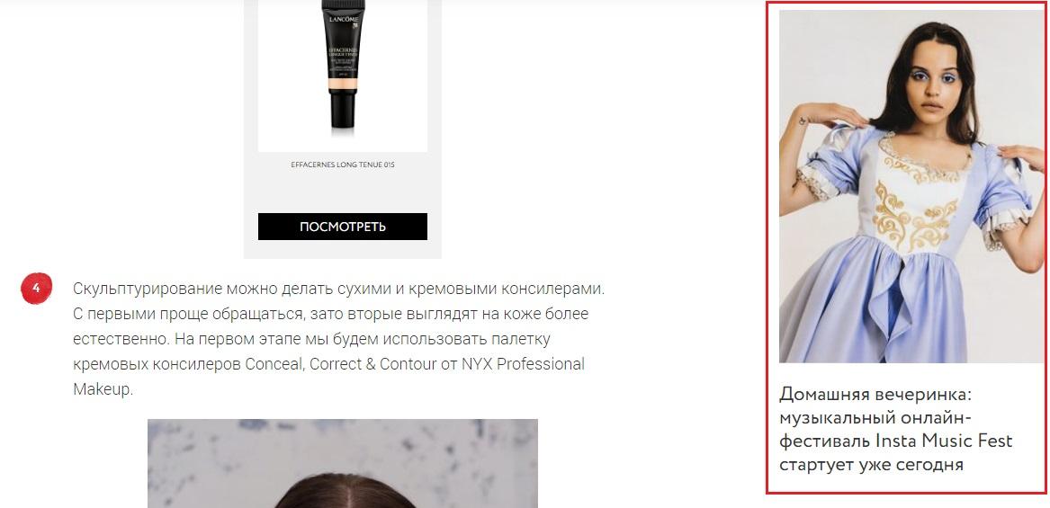 Пример вставки нативной рекламы в статью