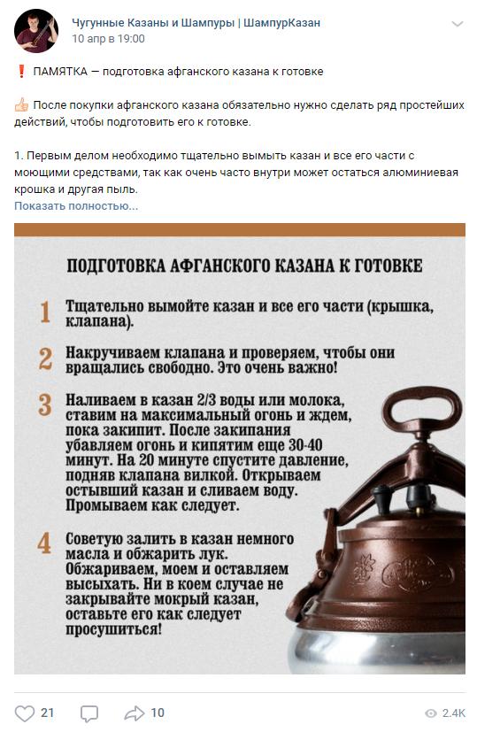Образовательный пост в ВКонтакте от группы компании
