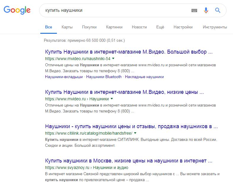 Выдача Google по транзакционному запросу