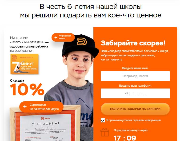 Тест на сайте для удержания клиентов